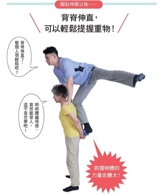 腳趾伸展後,背脊伸直,可輕鬆握重物