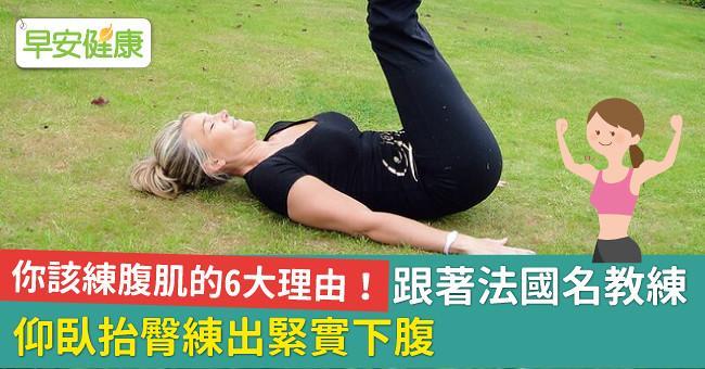 你該練腹肌的6大理由!跟著法國名教練仰臥抬臀練出緊實下腹