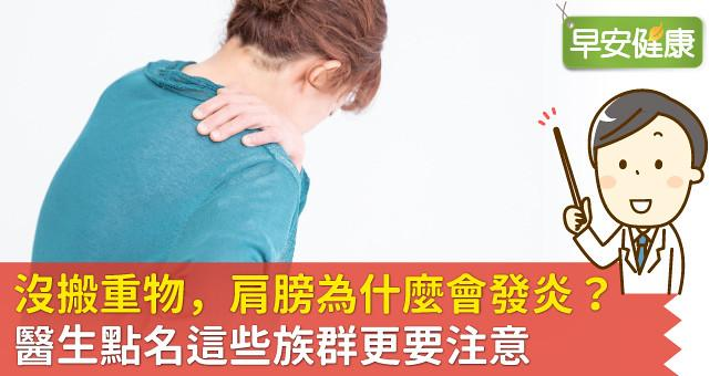 沒搬重物,肩膀為什麼會發炎?醫生點名這些族群更要注意