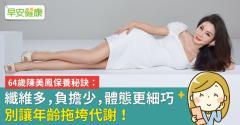 64歲陳美鳳保養秘訣:纖維多,負擔少,體態更細巧。別讓年齡拖垮代謝!