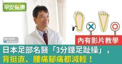 【內有影片教學】日本足部名醫「3分鐘足趾操」,背挺直、腰痛腳痛都減輕!