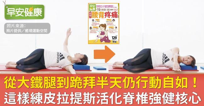從大鐵腿到跪拜半天仍行動自如!這樣練皮拉提斯活化脊椎強健核心