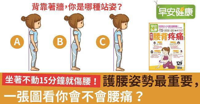 坐著不動15分鐘就傷腰!護腰姿勢最重要,一張圖看你會不會腰痛?