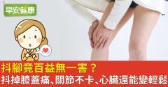 抖腳竟百益無一害?抖掉膝蓋痛、關節不卡、心臟還能變輕鬆