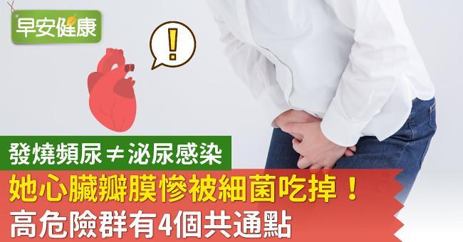 發燒頻尿≠泌尿感染,她心臟瓣膜慘被細菌吃掉!高危險群有4個共通點
