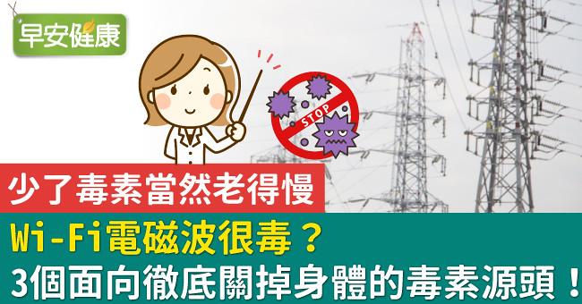 Wi–Fi電磁波很毒?3個面向徹底關掉身體的毒素源頭!