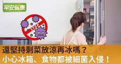 食物保存,你還在堅持放涼再冰嗎?小心冰箱、食物都被細菌入侵!