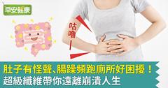 肚子有怪聲、腸躁頻跑廁所好困擾!超級纖維PHGG帶你遠離崩潰人生