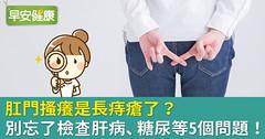 肛門搔癢是長痔瘡了?別忘了檢查肝病、糖尿等5個問題!