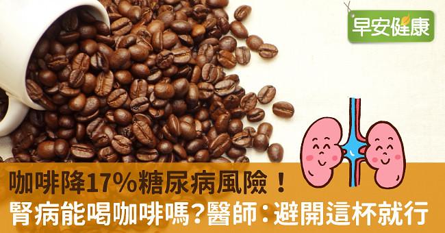 咖啡降17%糖尿病風險!腎病能喝咖啡嗎?醫師:避開這杯就行