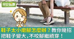 鞋子太小磨腳怎麼辦?教你幾招把鞋子變大,不咬腳繼續穿!