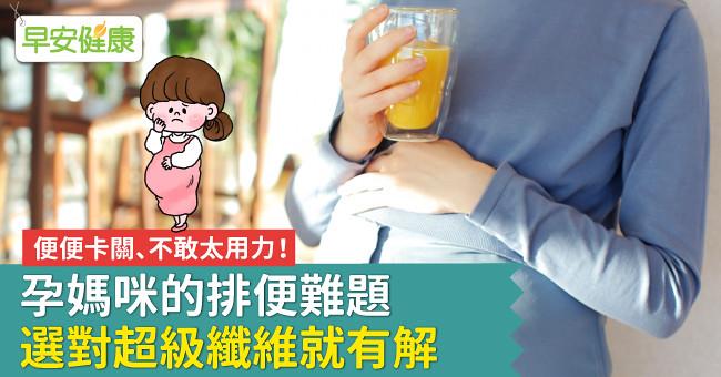 便便卡關、不敢太用力!孕媽咪的排便難題  選對超級纖維就有解