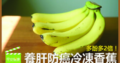 多酚多2倍!養肝防癌冷凍香蕉