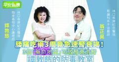 腰痛吃藥3周竟急速腎衰竭!3個「藥命地雷」可致腎衰洗腎