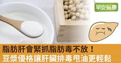 脂肪肝會緊抓脂肪毒不放!豆漿優格讓肝臟排毒甩油更輕鬆