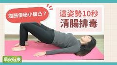腹脹便秘小腹凸?這姿勢10秒清腸排毒