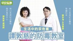 生活中的汞危害,你會不會中毒?|顏宗海醫師|譚敦慈的防毒教室