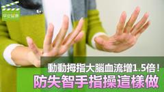 動動拇指大腦血流增1.5倍!防失智手指操這樣做