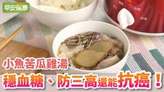 小魚苦瓜雞湯,穩血糖、防三高還能抗癌!