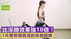 比深蹲效果強10倍!3天腰臀圍瞬減的單腳鍛鍊