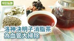 洛神決明子茶,為血管大掃除