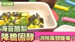 海苔酪梨,降膽固醇、消除肩頸酸痛!
