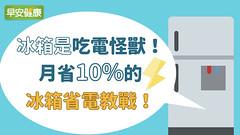 冰箱是吃電怪獸!月省10%的冰箱省電教戰