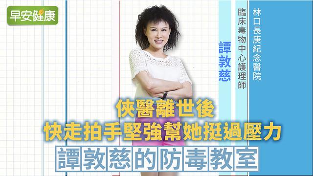 譚敦慈獨家揭露:俠醫離世後,她快走拍手堅強挺過壓力