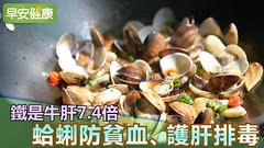 鐵是牛肝7.4倍,蛤蜊防貧血、護肝排毒