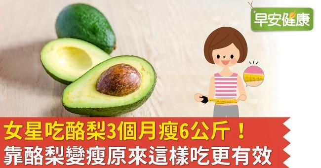 女星吃酪梨3個月瘦6公斤!靠酪梨變瘦原來這樣吃更有效