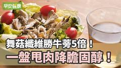 舞菇纖維勝牛蒡5倍!一盤甩肉降膽固醇!