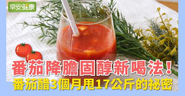 番茄降膽固醇新喝法!番茄醋3個月甩17公斤的祕密
