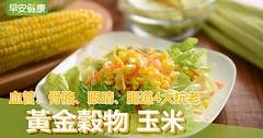 血管、骨骼、眼睛、腸道4大抗老,黃金穀物玉米
