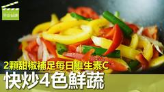 2顆甜椒補足每日維生素C,快炒4色鮮蔬