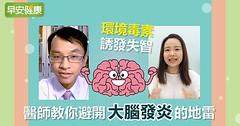 【健康連線】環境毒素誘發失智!醫師教你避開大腦發炎的地雷