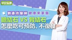 膽結石vs腎結石,怎麼吃可以預防、不復發|劉晏孜醫師|健康連線