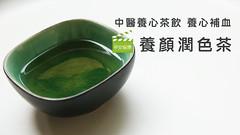血為氣之母!女中醫教你養顏潤色茶DIY