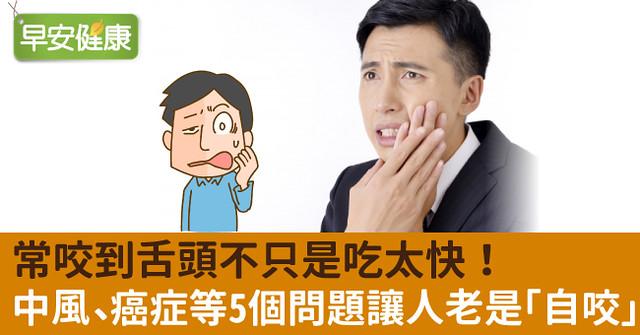 常咬到舌頭不只是吃太快!中風、癌症等5個問題讓人老是「自咬」