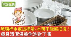 玻璃杯水痕這樣清、木筷不能整把搓!餐具清潔保養你洗對了嗎