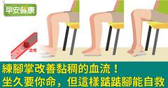 練腳掌改善黏稠的血流!坐久要你命,但這樣踮踮腳能自救