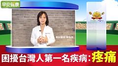 困擾台灣人第1名疾病:疼痛,最好的處方是…