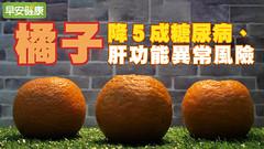 橘子降五成糖尿病、肝功能異常風險