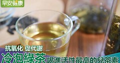 抗氧化、促代謝,冷泡綠茶喝進活性最高的兒茶素