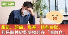 脹氣、頭痛、鼻塞…這些症狀,都是腦神經飽受摧殘在「喊救命」