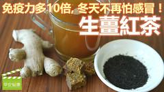 生薑紅茶:免疫力多10倍,冬天不再怕感冒!