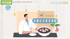 冬至應景吃湯圓!桂圓紅豆湯圓幫你益氣補血又養腎