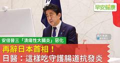 安倍晉三「潰瘍性大腸炎」惡化,再辭日本首相!日醫:這樣吃守護腸道抗發炎