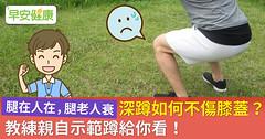 深蹲如何不傷膝蓋?教練親自示範蹲給你看!