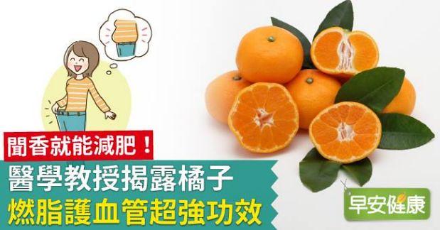 聞香就能減肥!醫學教授揭露橘子燃脂護血管超強功效