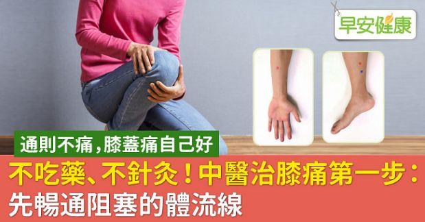 不吃藥、不針灸!遠絡療法治膝痛第一步:先暢通阻塞的體流線